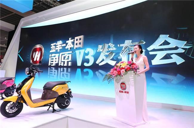 งานเปิดตัวมอเตอร์ไซค์ไฟฟ้าวู่หยางฮอนด้า รุ่น V3 ประเทศจีน